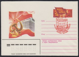 14783 RUSSIA 1981 ENTIER COVER Os Used MOSCOW COMMUNIST PARTY CONGRESS KREMLIN PALACE SYMBOL POLITIC POLITIQUE USSR 43 - 1980-91