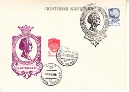 Moldova , Transnistria , 1992 , 200  Years  Tiraspol Fortressed - Ecaterina ; Special Cancell . , Suvorov , RARE - Moldova