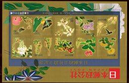Japan, Yvert 3356/3365, MNH - 1989-... Empereur Akihito (Ere Heisei)