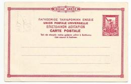 Greece Griechenland Illustrated Postal Stationery Ganzsachen (2) Mint Uncirculated - Enteros Postales