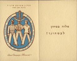 """1956-Israele Cartoncino Speciale In Ricordo Della Prima Campagna Del Sinai Con Apposta Serie Tre Valori Con Appendice """"a - Storia Postale"""
