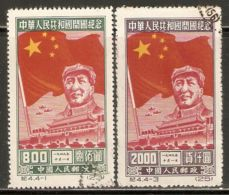 China P.R. 1950 Mi# 31, 33 II Used - Reprints - Short Set - Inauguration Of The People's Republic / Mao - Réimpressions Officielles