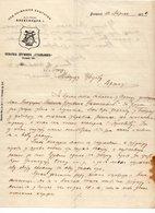 "1924 YUGOSLAVIA, SERBIA, CHOIR ""STANKOVIC"", LETTER TO VRSAC CHURCH, EASTER CONCERT, LETTERHEAD - Manuscripts"