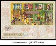 HONG KONG CHINA - 2003 TRADITIONAL TRADES & HADICRAFTS M/S FDC - 1997-... Chinese Admnistrative Region