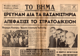 "M3-37818 Greece 29.3.1970 Newspaper VIMA. Trial Of ""Democratic Defense"". Complete - Andere"