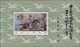 302 ** China Cina 1982 - Congresso Filatelico Mi. BF 26. SPL - 1949 - ... Repubblica Popolare