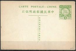 1912 CHINA  PSC POSTAL CARD ROC FLAG 1 Cent --UNUSED - 1912-1949 République