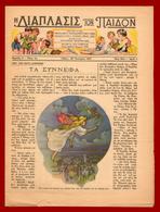 M3-37220 Greece 25.1.1947. Magazine Children Edification [ΔΙΑΠΛΑΣΙΣ ΤΩΝ ΠΑΙΔΩΝ] - Andere