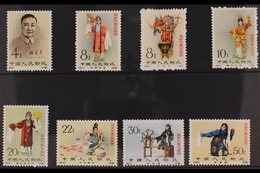 1962 Stage Art Of Mei Lan-fang Perforated Set Complete, SG 2037/2044, Very Fine Mint (8 Stamps) For More Images, Please  - Unclassified