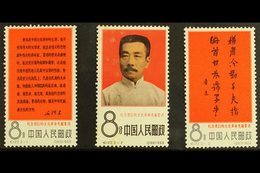 1966 Lu Hsun Anniversary Set, SG 2329/2331, Never Hinged Mint With Some Light Tone Spots To Centre Stamp (3 Stamps) For  - China