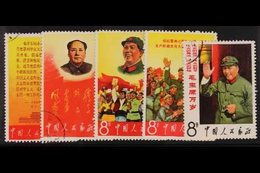 1967 Labour Day Set Complete, SG 2354/58, Very Fine Used (5 Stamps) For More Images, Please Visit Http://www.sandafayre. - China
