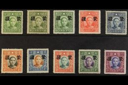 JAPANESE OCCUPATION - MENGKIANG 1941 Large Overprints On The Da Tung No Watermark Set Complete, SG 16B/26B, Never Hinged - China