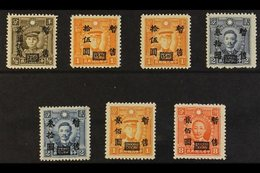 JAPANESE OCCUPATION - NANKING AND SHANGHAI 1945 On Martyrs Issue Complete Set, SG 88/94, Never Hinged Mint (7 Stamps) Fo - China