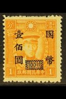 """NATIONALIST CURRENCY SURCHARGES 1946 $100 On 1c Yellow-orange, Hong Kong Printing, Variety """"Without Secret Mark"""", SG 848 - China"""