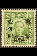 """NATIONALIST CURRENCY SURCHARGES 1946 $100 On 8c Sage Green, Dah Tung Printing, No Wmk, """"plain Button"""" SG 841, Very Fine  - China"""