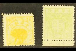 NORTH EAST CHINA Ximan 1946 Bamiancheng Issue , SG NE1/2, Mint. (2 Stamps) For More Images, Please Visit Http://www.sand - China