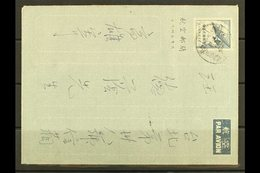 1951 INTERESTING AIR LETTER. This Slate On White Air Letter Was Sent From Kaohsiung To Taipeh Empty, Held Up By Censors  - Unclassified