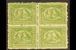 1874-75 5pi Yellow-green, P.12½, BLOCK OF FOUR, SG 41, Very Fine Mint (4 Stamps) For More Images, Please Visit Http://ww - Egypt