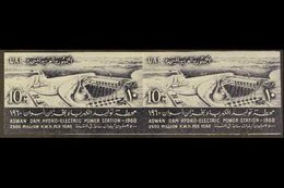1960 10m Aswan Dam Power Station IMPERFORATE PAIR, (as SG 632), Chalhoub C234a, Never Hinged Mint. 100 Printed (pair) Fo - Egypt