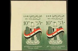1960 10m Second Anniv. Of UAR IMPERFORATE PAIR (as SG 635), Chalhoub C238a, Never Hinged Mint. 100 Printed (pair) For Mo - Egypt