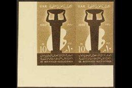1960 10m Third Fine Arts Biennale, Alexandria IMPERFORATE PAIR (as SG 636), Chalhoub C239a, Never Hinged Mint. 100 Print - Egypt