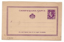 1876 SERBIA, CARD NUMBER ONE, STATIONERY CARD, NOT USED - Postal Stationery