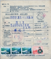 1974 , CHINA , IMPRESO POSTAL FRANQUEADO , DIFERENTES MARCAS Y FECHADORES - 1949 - ... Volksrepublik