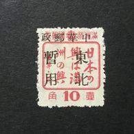 ◆◆◆Manchuria (Manchukuo)  1946  LOCAL CHANG CHUN (or HSIN KING) Authorized Opt.   10F  NEW  AA3210 - 1932-45 Manciuria (Manciukuo)