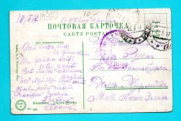 RUSSIA LATVIA POSTCARD CANCEL MILITARY ZALIZBURG 1917s 235 - 1857-1916 Imperium