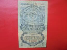 RUSSIE 5 ROUBLES 1947 CIRCULER  (B.2) - Russia