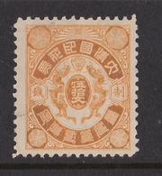 Rare, Un-issued! Imperial CHINA 1903 #1-3 Revenue, 50 Cash, Mint; Chinese Official 1st Revenue Fiscal Stamp 中國第一套印花稅票 - Cina