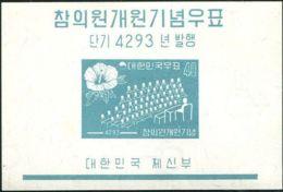 Korea South 1960 SG365 Assembly MS MNH - Korea, South