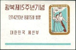 Korea South 1960 SG367 Liberation MS MNH - Korea, South