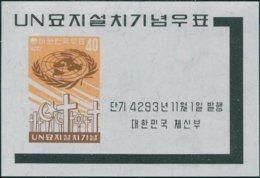 Korea South 1960 SG381 40h UN Emblem And Gravestones MS MNH - Korea, South