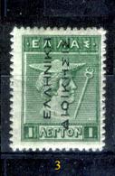 Grecia-F0031 - 1912 - Y&T: N.199/204 (++/+/o) - UNO SOLO - A Scelta. - Grecia