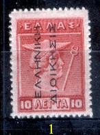 Grecia-F0032 - 1912 - Y&T: N.205/208 (+/o) - UNO SOLO - A Scelta. - Grecia