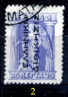 Grecia-F0033 - 1912 - Y&T: N.209/214 (+/o) - UNO SOLO - A Scelta. - Grecia