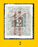 Grecia-F0090 - 1912 - Y&T: Segnatasse N.,52,53,54,55,58, (+/o) - Privi Di Difetti Occulti - A Scelta. - Segnatasse