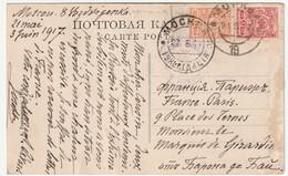 RUSSIE - CARTE POSTALE - Moscou , Kouskovo - Le 21/05/1917 - 1917-1923 Republic & Soviet Republic