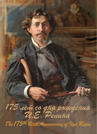 2019-2476 (tip I) Russia Souvenir Pack-925 Painting: Ilya Repin,painter,full Member Of The Imperial Academy Of Arts - Blocs & Feuillets