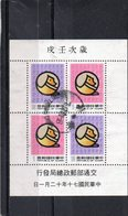 CHINE TAIWAN 1980 O - 1945-... République De Chine