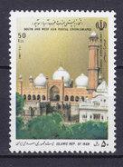 Iran 1992 Mi. 2471 SWAPU Postverein Für Süd- Und Westasien Badshahi-Moschee Lahore Pakistan Mosque MNH** - Iran
