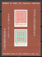 TAIWAN1972: Michel Block15 Mnh** - 1945-... Republik China