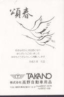 Japan Postal Stationery Ganzsache Entier New Year 1993 Bird TAKANO Vogel Oiseau Crane Kranich (2 Scans) - Interi Postali