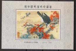 China - 1 Block Painting / Bird / Oiseau - Réimpression / Re-print / Neudruck  - Neuf Luxe ** / MNH / Postfrisch - Vögel