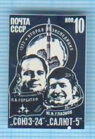 USSR / Badge / Soviet Union / RUSSIA . Space. Postage Stamp. Astronauts Gorbatko. Glazkov. Soyuz-24, Salyut-5 1977 - Space