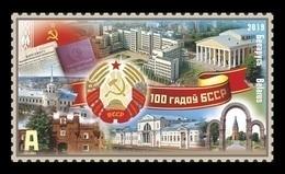 Belarus 2019 Mih. 1283 Byelorussian Soviet Socialist Republic (BSSR) MNH ** - Belarus