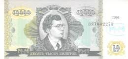10 000 Rubel MMM Ticket (Aktie) 1994 UNC - Russland