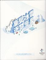 China 2018-32 Olympic Winter Game Beijing 2022-Snow Sports Full Sheet Folder - Inverno 2022 : Pechino