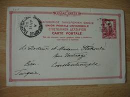 Hermes 10 Avec Timbre Sec Hermes Rouge  Grece Entier Postal Stationnery Card  1903 Pour Constantinople Office - Ganzsachen